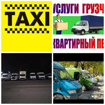 Спринтер Такси Бишкек