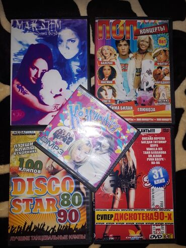 dvd r диск в Кыргызстан: DvD диски! САМОВЫВОЗ!!!