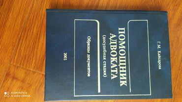 Книга помощник Адвоката город Ош
