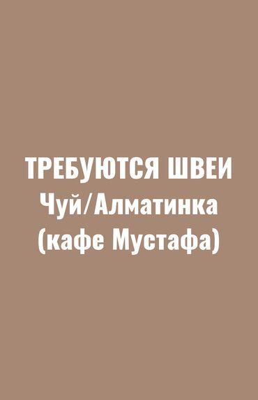 сойку кыздар бишкек в Кыргызстан: Швея Автомат. С опытом. Мадина