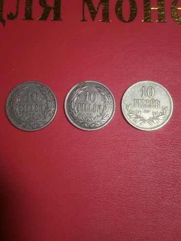 kovanica 10 filera Austrougarske, Mađarskog dela monarhije iz 1985, 19 - Beograd