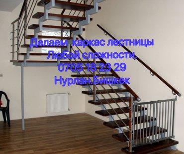 Делаем каркас лестницы, из железа в Бишкек