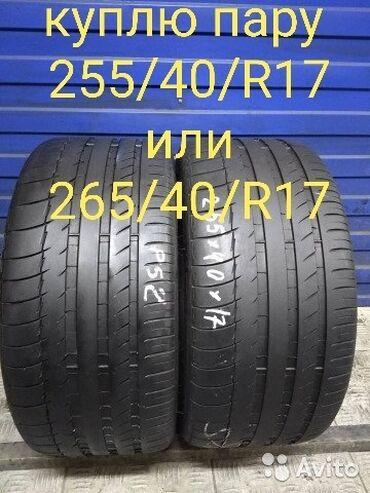 купить черные диски r17 в Кыргызстан: 255 40 r17 или 265 40 r17 Куплю пару покрышек. Сатып аламПокрышка