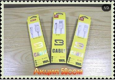 usb-iphone-5 в Кыргызстан: Шнур USB фирмы BYZ BL-645 по 50сом  -iPhone -micro -type-c