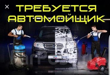 На мойку Требуются Автомойщики с опытом работы возможно девушки . в Бишкек