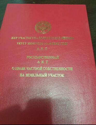 4 соток, Для строительства, Собственник, Красная книга
