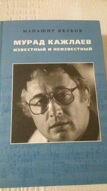 телефоны флай 4 джи в Азербайджан: Мурад Кажлаев. Известный и неизвестный. Чтобы посмотреть мои