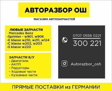 Транспорт - Беловодское: Авторазбор г.Ош.   Магазин автозапчастей  Любые запчасти  Mercedes-Ben