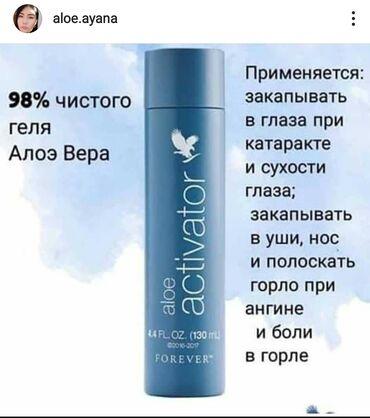 Алоэ гулунун пайдасы - Кыргызстан: Алоэ активатор многофункциональный продукт