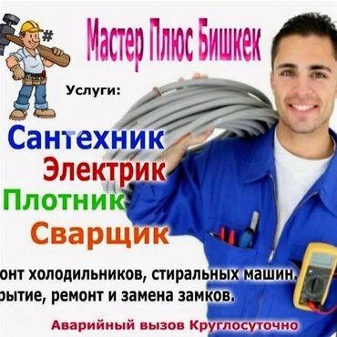 Электрик Бишкек круглосуточно услуги электрика в Бишкеке электрик