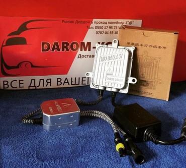 Блоки ксенон 55 wat . Hid Ballast 1 год гарантии . в Бишкек