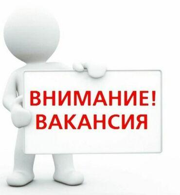 Поиск сотрудников (вакансии) - Ош: Ош шаары! Кыргыз-Озбек тилин билген балдар кыздарга жумуш берилет!