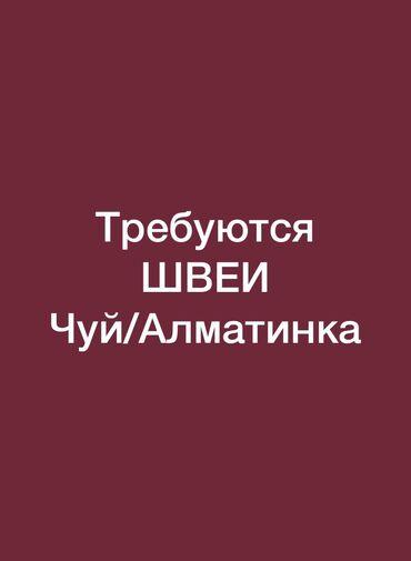 машинка для шитья в Кыргызстан: Требуются швеи, швея в цех. Надом не даём. Шьём блузки женские. Район