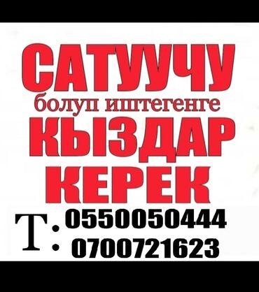 продаю фольксваген транспортер т2 бишкек в Кыргызстан: Продавец-консультант. Без опыта. 5/2