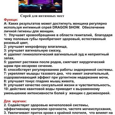 Спрей для мужчин и женщин в Душанбе