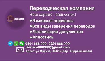 Профессиональный перевод документов с гос языка на официальный язык