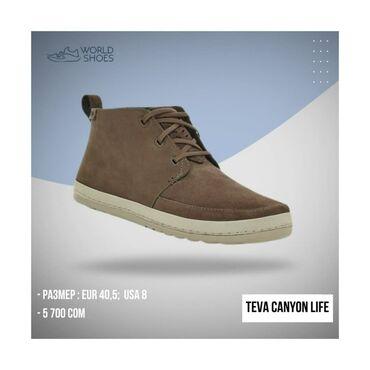 инверсионные ботинки бишкек in Кыргызстан   ГРУЗОВЫЕ ПЕРЕВОЗКИ: Teva canyon life️ сочетание кожи и замши обеспечивает превосходную