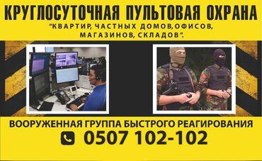 Другие услуги - Кыргызстан: Пультовая защита объектов   Офисы, Квартиры, Дома   Установка