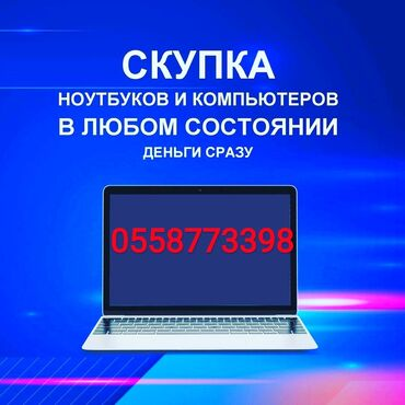 Скупка ноутбуков и компьютеров в любом состоянии выезд и выкуп в