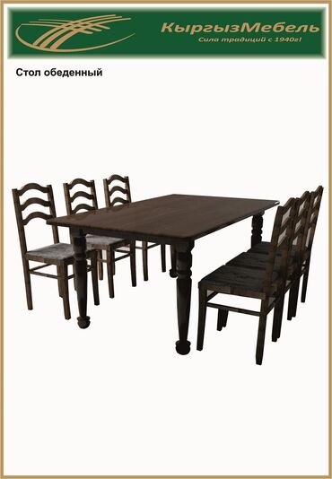Стол обеденный не раздвижной 2 стола размер 2.5х1.2 общий размер