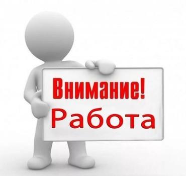 Срочно требуется РЕАЛИЗАТОР в Бишкек