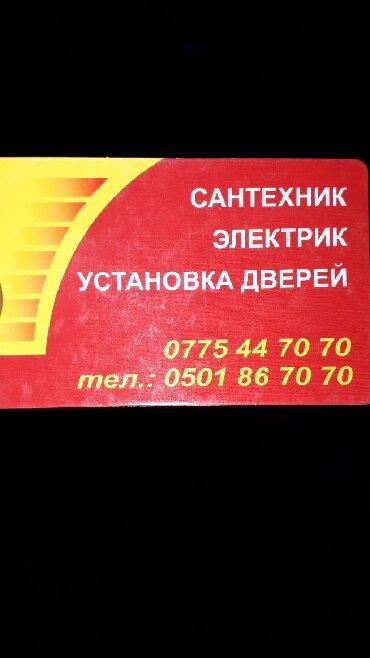 сантехник делаем в Кыргызстан: Сантехник Электрик  Мастер на все руки. Делаю качественно и недорог