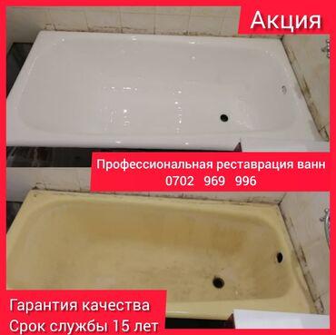 эмалировка ванн бишкек в Кыргызстан: Сантехник   Больше 6 лет опыта