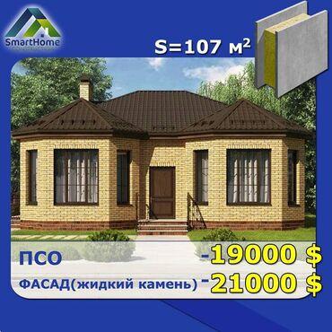 Отличный проект компактного и функционального одноэтажного дома с