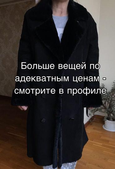 Дубленка Kuzu Deri Турция в Бишкек