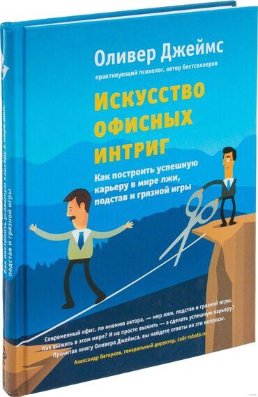 """ламинаторы функция антизамятия для офиса в Кыргызстан: Автор Оливер Джеймс Книга """"Искусство офисных интриг"""""""