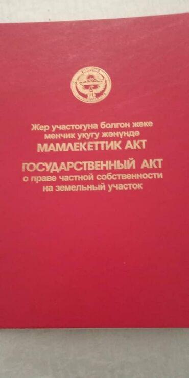 Недвижимость - Корумду: 8 соток, Для строительства, Срочная продажа, Красная книга