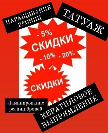 кушетка для наращивания ресниц бишкек in Кыргызстан   ДРУГОЕ: Ресницы   Покраска, Ламинация, Наращивание ресниц   Классика, 2D, 3D