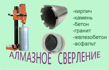 Отверстия!!! Любой формы и размера!!! в Бишкек