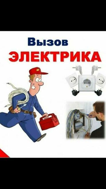 Бытовая техника дешево - Кыргызстан: Электрик | Установка счетчиков, Демонтаж электроприборов, Монтаж выключателей | 3-5 лет опыта