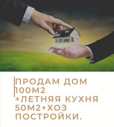 Продажа домов 100 кв. м, 4 комнаты, Требуется ремонт