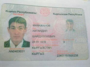 Утерен паспорт