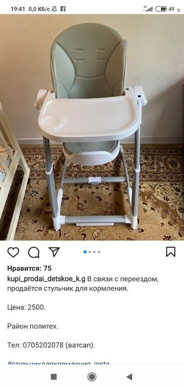 105 объявлений: Куплю бу стульчик для кормления . С доставкой на Иссык куль