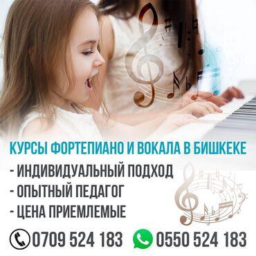 сколько стоит перевозка пианино в Кыргызстан: Уроки игры на фортепиано, Уроки вокала | Офлайн, В классе, Индивидуальное