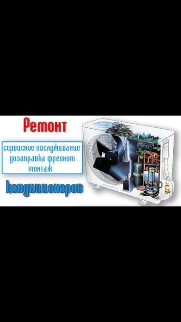 Климатическое оборудование в Душанбе: Профилактика чистка кондиционеровРемонт кондиционеров любой
