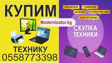 диски в Кыргызстан: Скупка компьютеров и ноутбуков приставок мониторов системных блоков