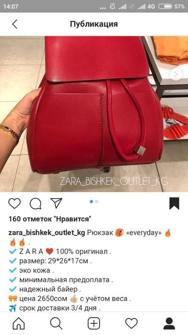 сумка-жен в Кыргызстан: Очень модный женский рюкзак от Зара