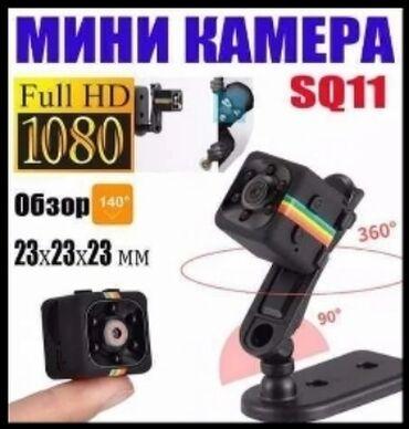 Мини камера  Есть онлайн камера