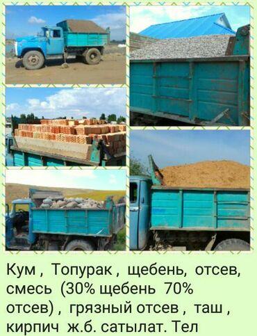 детский в Кыргызстан: Песок отсев щебень смесь грязный отсев глина