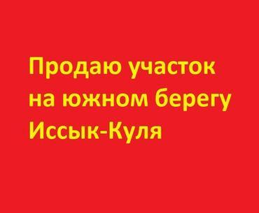 продажа коттеджей на иссык куле лазурный берег in Кыргызстан | ПРОДАЖА ДОМОВ: 200 соток, Хозяин, Красная книга