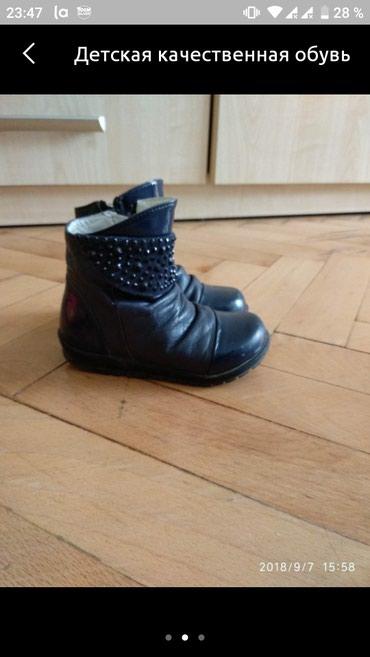 Деми сапоги для девочек,23 размер в Бишкек
