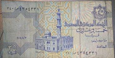 Egipatska funta za kolekcionare cena 920,-din. - Rumenka
