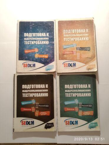 книги для подготовки к орт в Кыргызстан: Продаю книги secom подготовка к ОРТ. Все 4 части с правильными