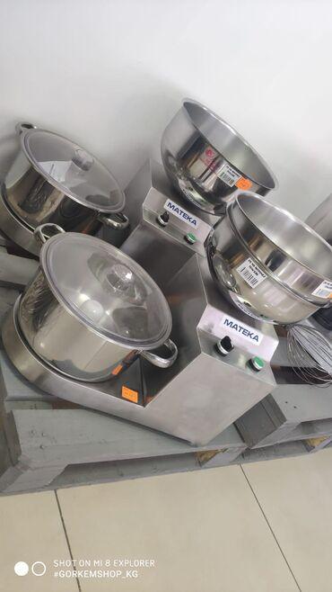 Миксер для овощей «Mateka»   Производство: Турция