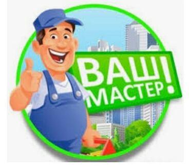 муж на час в Кыргызстан: Электрик   Установка стиральных машин, Монтаж розеток, Установка бытовой техники   Больше 6 лет опыта