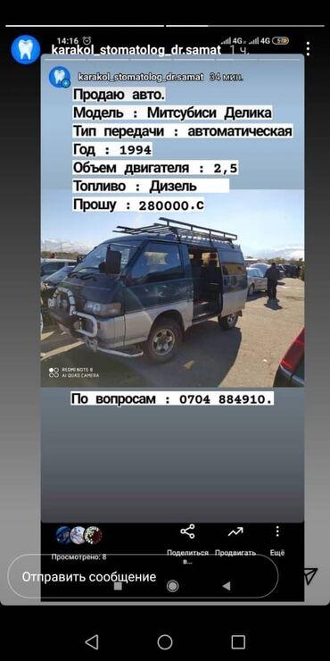 принтер 3 в 1 цена в бишкеке in Кыргызстан   ПРИНТЕРЫ: Mitsubishi Delica 2.5 л. 1994